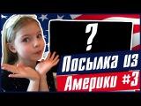 РАСПАКОВКА ПОСЫЛОК / ПОСЫЛКА ИЗ АМЕРИКИ # 3