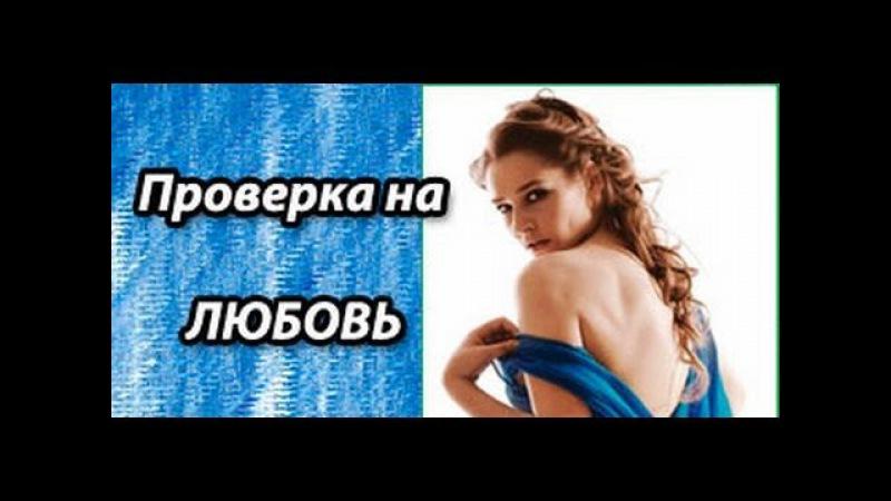 Русский фильм про любовь - Проверка на любовь (2013) русское кино, мелодрама, драма