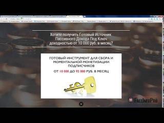 Инфобизнес скачать бесплатно!  Как вложить 1000 руб  и получить в 5 раз больше!