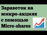 Заработок в интернете на микро-акциях Micro-shares.От 30% прибыли в месяц!