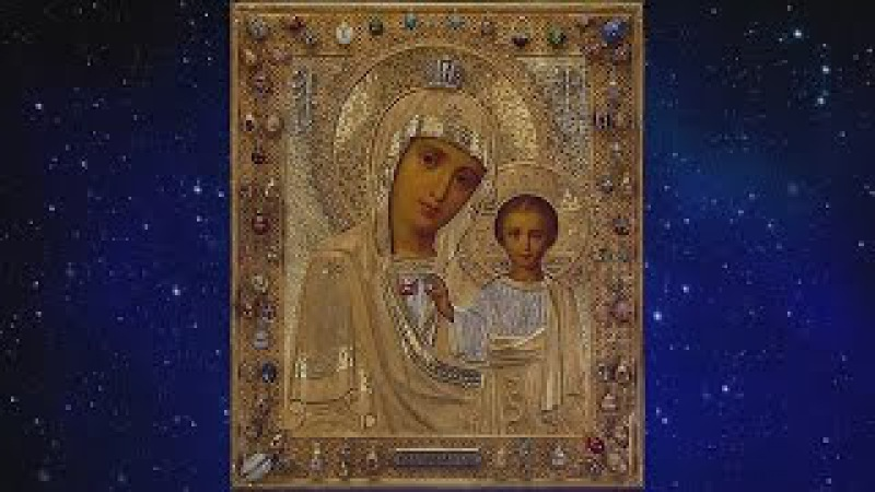 ИСЦЕЛЕНИЕ ЗРЕНИЯ Молитва Казанской Богородице