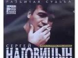 Сергей Наговицын Потерянный Край.