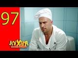 Кухня 17 серия (5 сезон 97 серия)