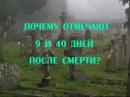 Страшные истории - Почему отмечают 9 и 40 дней после смерти?