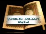 Abduvali Qori Quroning Fazilati Haqida (Абдували Кори Куръонинг фазилати)
