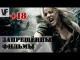 10 ЗАПРЕЩЁННЫХ ФИЛЬМОВ К ПОКАЗУ (+18)