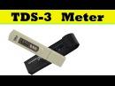 TDS 3 meter Проверка воды после фильтра