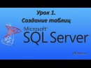 Уроки MS SQL Server Создание таблиц