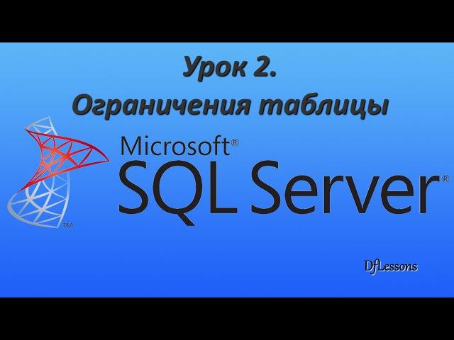 Уроки MS SQL Server. Ограничение таблицы
