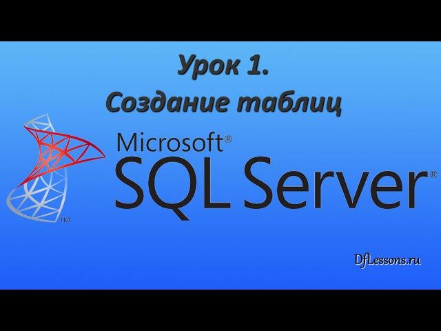 Уроки MS SQL Server. Создание таблиц