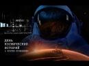 День космических историй с Игорем Прокопенко  Я отправляюсь на Марс 06 01 2016 HD