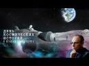 День космических историй с Игорем Прокопенко  Американцы на Луне 06 01 2015 HD