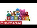 Покойо на русском языке - Все серии - Сборник 1