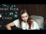 Макс Корж - Стань ( cover by Lera Ysakevich)