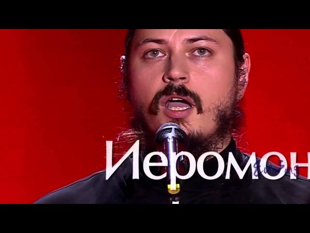 Иеромонах Фотий слепое прослушивание Голос 4 отец Фотий