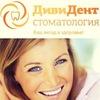 Стоматология ДивиДент СПб