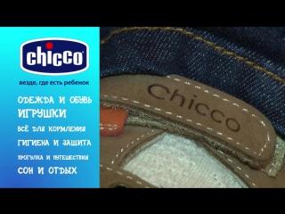 Ролик рекламы Чико, детская одежда и игрушки