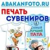 АБАКАНФОТО:Печать на кружках,футболках в Абакане