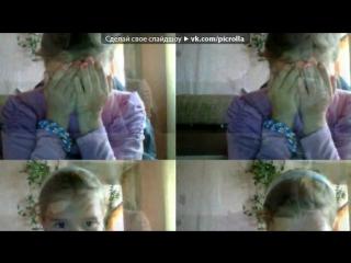«Webcam Toy» под музыку Градусы - Голая нравится мне когда ты голая по квартире ходиш. Picrolla