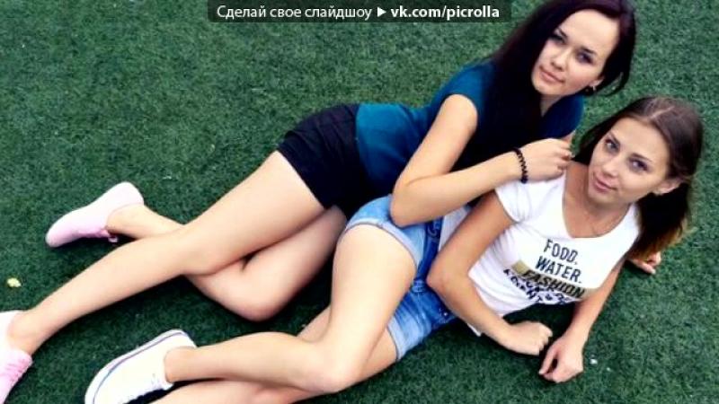 «ввввввв» под музыку Татьяна Буланова и Сергей Любавин - Женская дружба. Picrolla