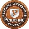 """Фабрика Рекламы и Сувениров """"Решение"""""""