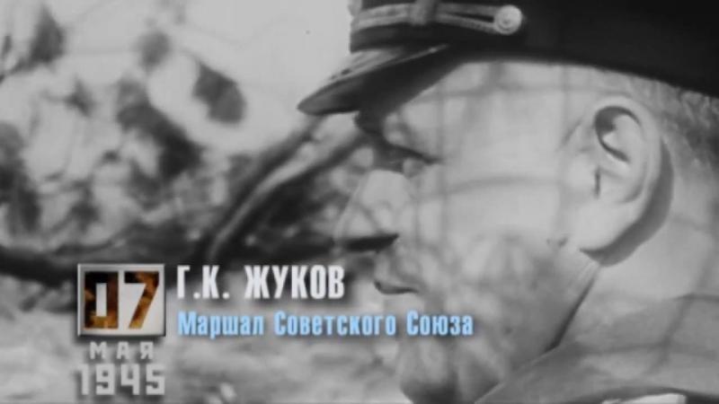 Последние дни Великой Отечественной войны 7 мая 1945 года Серия 43