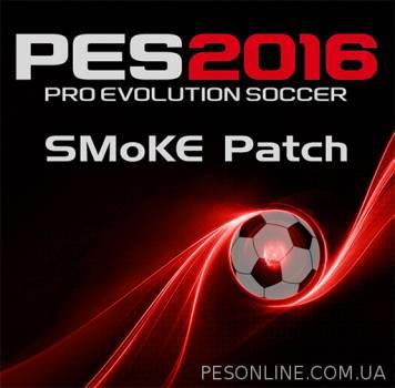 smoke 2016 patch 8.0 скачать торрент