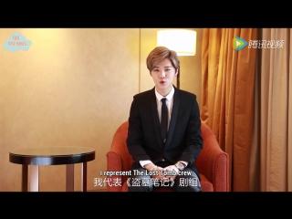 160201 Luhan @ Wanda Cinema - Chinese New Year Greetings