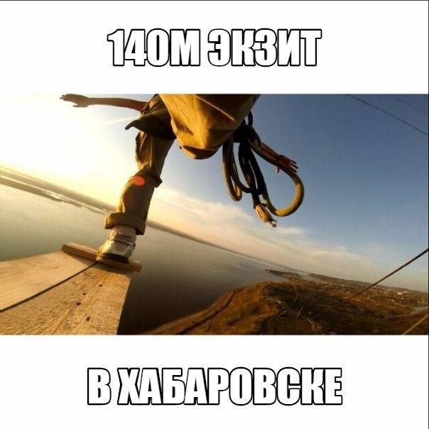 Афиша Хабаровск 31/05 140м!! С такой высоты можно спрыгнуть? Да!