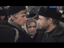Вечный Зов 1973 (12 серия)