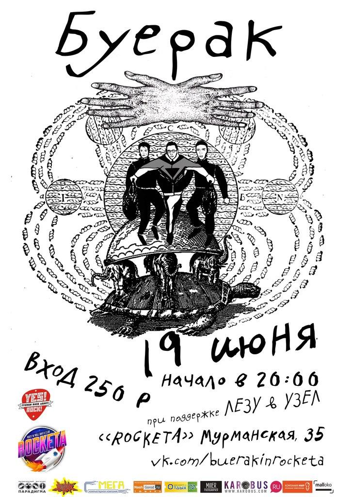 Куда сходить в Тюмени в выходные: 19 - 21 июня 9