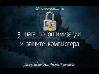 Урок 3. Шаг 2 - Антивирусная защита.3 шага по оптимизации и защите компьютера. Обучающий видеокурс