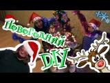 ❄ Украшаем новогоднюю елку ❄ Новогодний DIY ❄ Градский аж пустился в пляс : D ❄