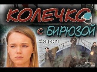 Колечко с бирюзой 2 серия (2008) Мелодрама