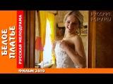 Белое платье Фильм Русская мелодрама драма сериал смотреть онлайн russkie filmy