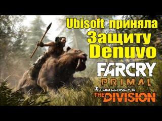 Ubisoft приняла защиту Denuvo - Будущие игры [Denuvo захватит мир]