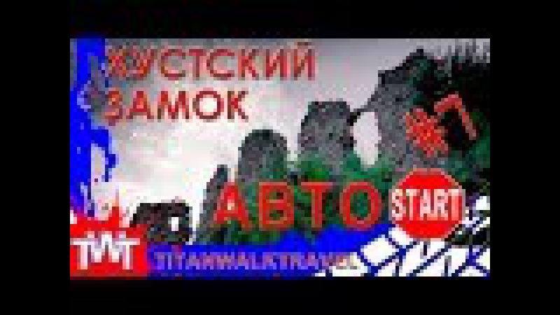 АвтоСтарт 7 Средневековые замки Закарпатья Остатки Хустского замка