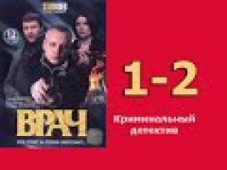 Врач 1 и 2 серия - русский детективный сериал, криминальная драма