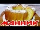 МАННИК НА КЕФИРЕ - БЕЗ МУКИ И ЯИЦ | Pie without flour and eggs