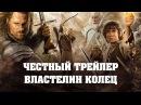 Честный трейлер трилогии Властелин колец