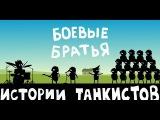 БОЕВЫЕ БРАТЬЯ - Истории танкистов Приколы, баги, забавные ситуации World Of Tanks.