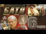 Десантный Батя. 6 серия. Военный Сериал