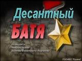 Десантный батя ( 7 серия ) . военный сериал