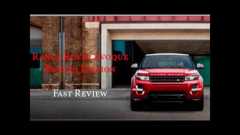 Range Rover Evoque British Edition - Ограниченная серия Union Jack (Промо обзор Land Rover)