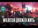 WildStar Online Reloaded| МНЕНИЕ