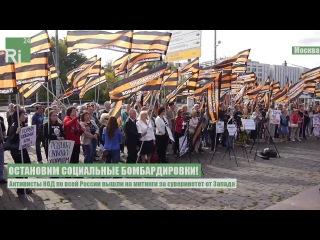 НОД на канале Russia Info 24.В субботу во всех крупных городах России активисты НОД проводили митинги под лозунгами - Остановим социальные бомбардировки