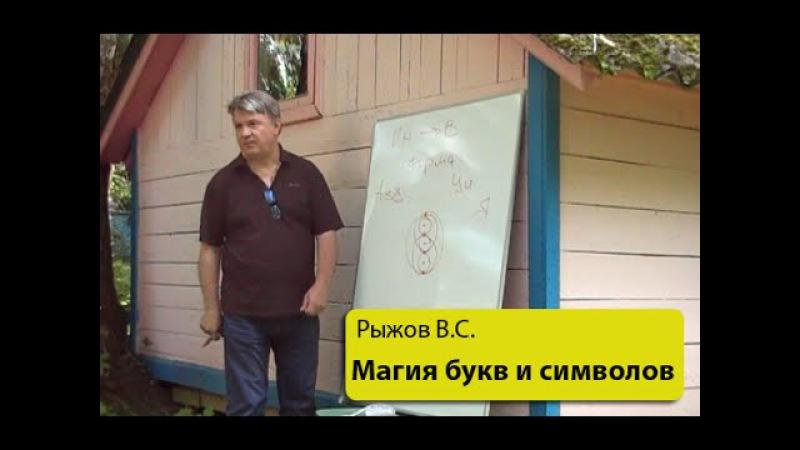 Рыжов В. С.: Магия букв и символов
