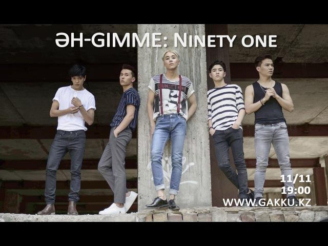 ӘН-GIMME: Ninety One