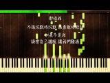 林俊傑 JJ Lin - 可惜沒如果 If Only - 鋼琴 Piano Cover (Tutorial with Synthesia)