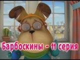 Барбоскины - 11 Серия. Нобелевская премия (мультфильм) Сезон №1